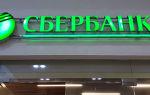 Электронная регистрация сделки в Сбербанке: купли продажи недвижимости и права собственности на квартиру через банк