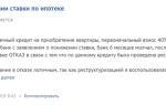 Реструктуризация ипотеки в Сбербанке: ставки, документы, отзывы клиентов