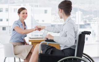 Как инвалидам взять займ: список необходимых документов и требования к заемщикам