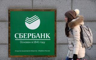 Устав Сбербанка: ПАО России, основные положения главного документа банка