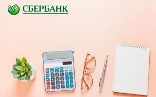 Потребительский кредит в Сбербанке: ставки, калькулятор и отзывы клиентов