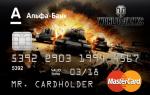 Как заказать дебетовую карту Альфа-Банка World of Tanks: алгоритм действий