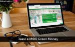 Микрозаймы в Грин мани: ставки, условия, получение займа онлайн и отзывы клиентов