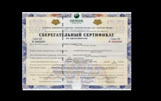 Сберегательный сертификат Сбербанка: проценты в 2020 и калькулятор для физических лиц