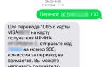 Перевод денег по смс на карту Сбербанка: алгоритм действий и комиссионный сбор