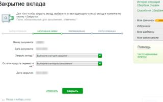 Как закрыть расчетный счет в Сбербанке юридическому лицу: пошаговая инструкция