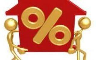 Как перевести ипотеку в другой банк: условия, порядок и отзывы клиентов