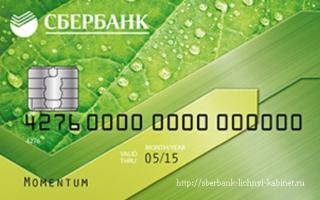 Условия получения дебетовых карт Сбербанка Моментум: тарифы на услугу