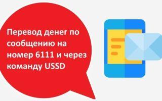 Как перевести деньги с МТС на карту Сбербанка без комиссии: пошаговая инструкция