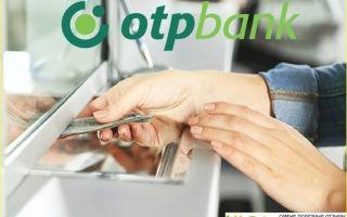 ОТП банк: потребительские кредиты наличными, отзывы и условия кредитования