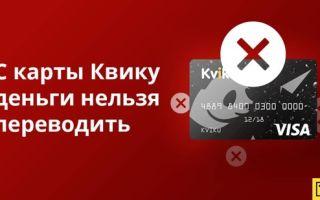Kviku (Квику) — как вывести деньги на карту Сбербанка