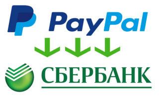 Paypal (ПэйПал) Сбербанк: как подключить к карте, рекомендации, пошаговая инструкция