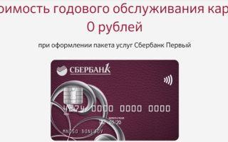 Карта Visa Infinite (Виза Инфайнт) Сбербанка: преимущества и недостатки продукта
