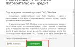 Как подать заявку на кредит через Сбербанк Онлайн с телефона: пошаговый алгоритм действий