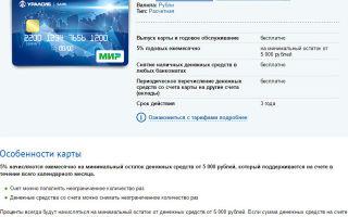 Условия оформления и тарифы по дебетовым картам банка Уралсиб, отзывы клиентов