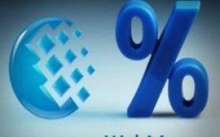 Как оформить кредит в Вебмани (Webmoney) с формальным аттестатом: способы получения ссуды