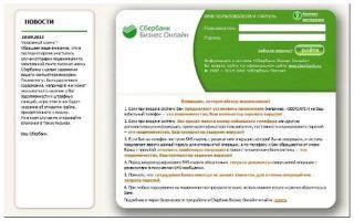Сбербанк Бизнес Онлайн мой профиль: как заполнить информацию о клиенте, как его найти