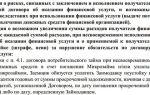 Микрозаймы в Веббанкир: проценты, условия займов и отзывы заемщиков