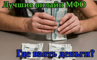 Где взять микрозайм на 7 дней: список МФО и отзывы заемщиков