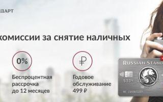 Условия и оформление карты рассрочки банка Русский Стандарт, отзывы клиентов