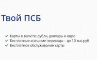 Условия обслуживания дебетовых карт в Промсвязьбанке: стоимость годового использования