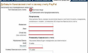 Как перевести деньги с PayPal (ПэйПал) на карту Сбербанка: условия и комиссия