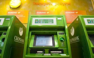 Сколько денег можно снять с карты Сбербанка в день: особенности операции