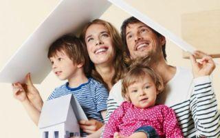 Льготная ипотека: как получить и какие необходимы документы для оформления?
