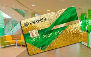 Зарплатная карта Сбербанка: как получить и пользоваться?