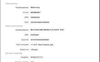 Как перевести деньги на Вебмани через Сбербанк Онлайн: алгоритм действий