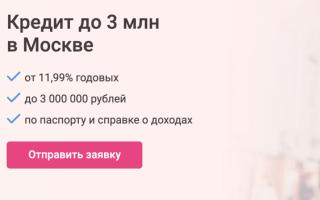 Кредит в УБРиР: условия, калькулятор, подача онлайн-заявки и отзывы клиентов