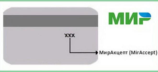 CVV (СВВ) код на карте Сбербанка: где посмотреть и что это, советы клиентам