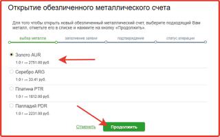 Металлический счет в Сбербанке: выгоден ли ОМС и как его открыть?