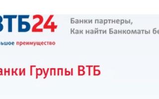 Банки партнеры Сбербанка: снятие наличных в банкоматах без комиссии
