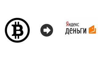 Как вывести биткоины с Блокчейна на карту Сбербанка: пошаговая инструкция