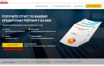 Бюро кредитных историй и бесплатная онлайн-проверка для заемщика