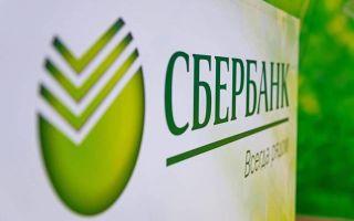Инвестиционные программы Сбербанка для физических лиц: описание предложения банка