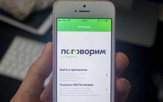 Поговорим от Сбербанка: новый мобильный оператор и сотовая связь от банка России