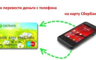 Как перевести деньги с телефона на карту Сбербанка: простые способы