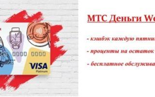 Условия пользования дебетовой картой МТС-банка деньги Weekend (Викенд): лимиты и правила начисления кэшбэка