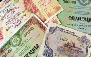Облигации Сбербанка для физических лиц в 2020: цена и доходность