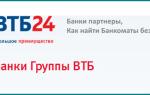 Комиссия за снятие наличных в банкомате Сбербанка с карты ВТБ 24: тарифы и лимиты