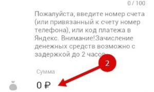 Как перевести деньги на Яндекс кошелек через Сбербанк Онлайн: способы выполнения операции