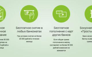 Условия обслуживания дебетовых карт в банке Ренессанс Кредит: правила пользования