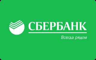 Кредит под залог недвижимости в Сбербанке: условия в 2018 году
