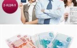 В какой МФО можно взять микрозайм без справки о доходах 2-НДФЛ: особенности получения денег