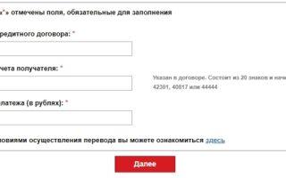 Оплатить кредит Русфинанс Банк с карты Сбербанка: подробная инструкция