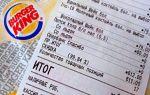 Бургер Кинг бонусы Спасибо от Сбербанка: особенности оплаты и начисления