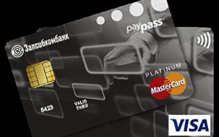 Виды и стоимость обслуживания дебетовых карт Запсибкомбанка: особенности использования