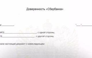 Доверенность на получение банковской карты Сбербанка: образец и порядок оформления